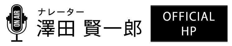 ナレーター澤田賢一郎 公式HP